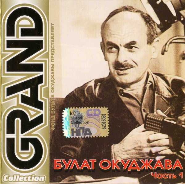 Булат Окуджава - Grand Collection