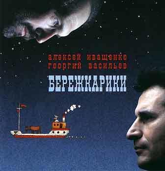 """Дуэт """"Иваси"""" : Иващенко А. и Васильев Г. - Бережкарики (1997)"""